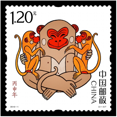 2016年丙申年(猴)邮票发布图片